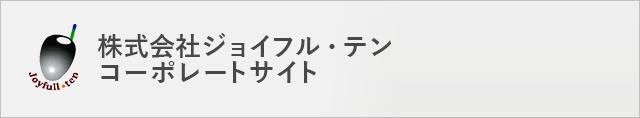 株式会社ジョイフル・テン コーポレートサイト